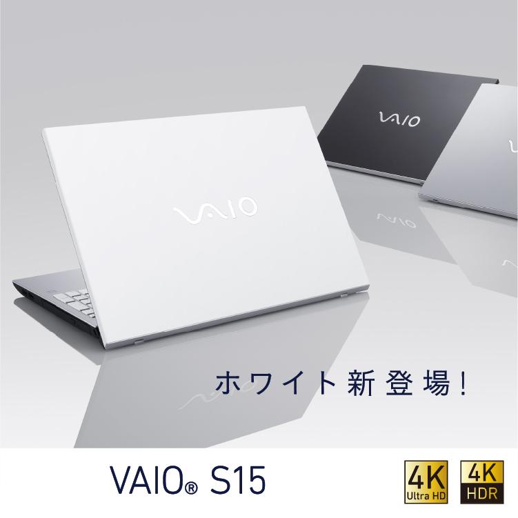 Vaio ノート パソコン VAIO 個人向けモバイルノートパソコン
