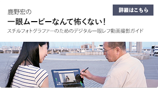 VAIO×Media COMMERCIAL PHOTO